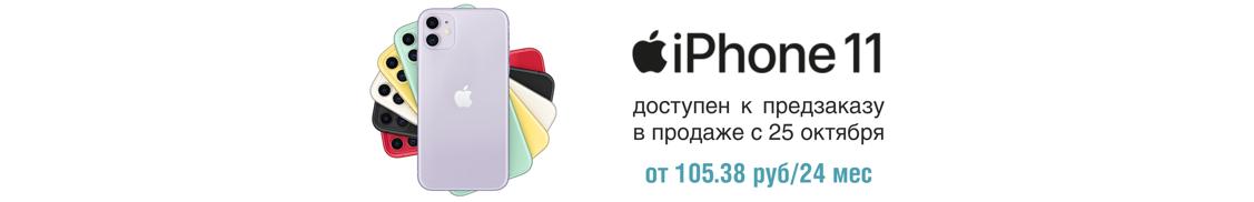 Предзаказ iPhone 11 в ЭЛЕКТРОСИЛЕ!