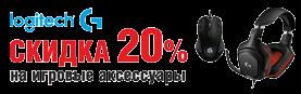 Скидка 20% на игровые аксессуары LOGITECH!