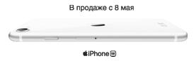 Компактный iPhone. Огромные возможности