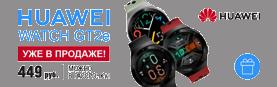 Умные часы HUAWEI WATCH GT2E доступны для ПРЕДЗАКАЗА!