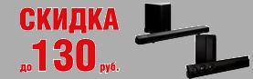 При покупке телевизора LG – СКИДКА на саундбары LG!