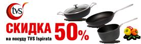 СКИДКА 50% на итальянскую посуду TVS линейки Ispirata!