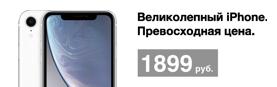 Прекрасен во всех отношениях: iPhone XR по суперцене!