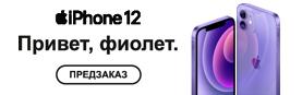 Открыт ПРЕДЗАКАЗ: iPhone 12 фиолетового цвета!