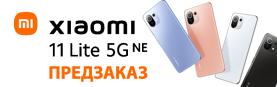 Открыт ПРЕДЗАКАЗ: XIAOMI MI 11 Lite 5G!