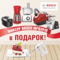 Миксер - В ПОДАРОК при покупке техники BOSCH!