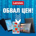 Обвал цен на планшеты LENOVO!