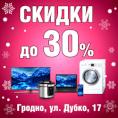 СКИДКИ до 30% в Гродно!
