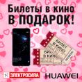Билеты в кино В ПОДАРОК при покупке смартфонов HUAWEI!
